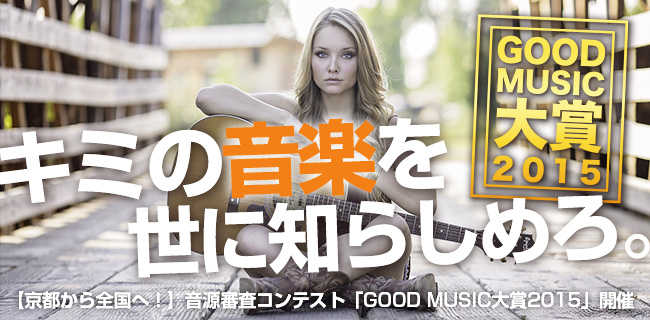 グッドミュージック大賞 | スタジオラグ