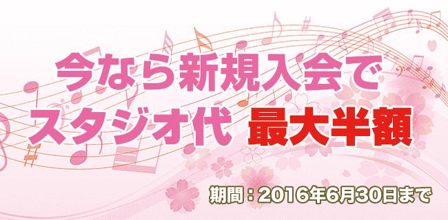 春の入会キャンペーン   スタジオラグ
