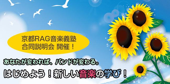 スタジオラグ 京都RAG音楽義塾 | スタジオラグ