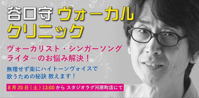 スタジオラグ 谷口守 | スタジオラグ