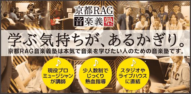 京都RAG音楽義塾 | スタジオラグ