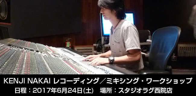 KENJI NAKAI レコーディング/ミキシング・ワークショップ 2017|スタジオラグ