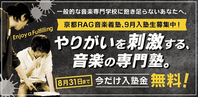 プロミュージシャンのレッスンが受けられる 京都RAG音楽義塾
