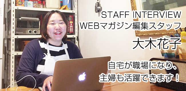 大木 花子 | スタジオラグ
