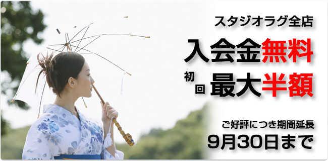 入会キャンペーン | スタジオラグ