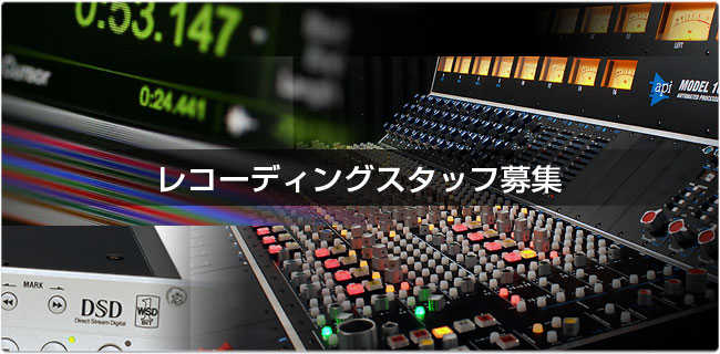 レコーディングスタッフ募集 | スタジオラグ
