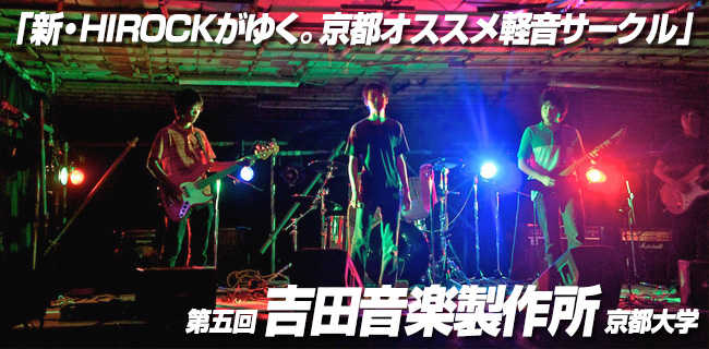 京都オススメ軽音サークル | スタジオラグ