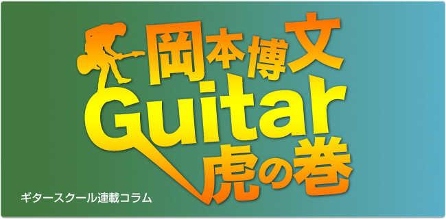ギタースクール連載コラム | 岡本博文「Guitar 虎の巻」 | スタジオラグ