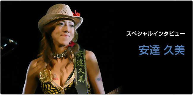 安達久美 | スタジオラグ