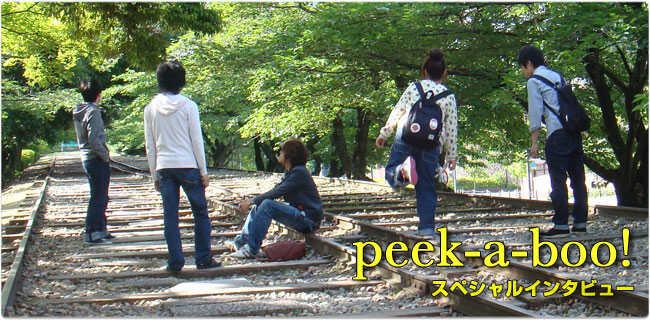 peek-a-boo! | スタジオラグ