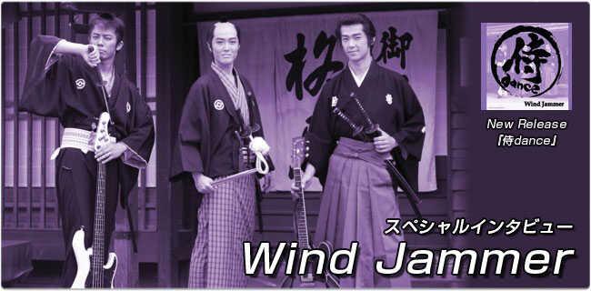 Wind Jammer | スタジオラグ