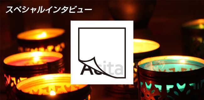 Acita | スタジオラグ