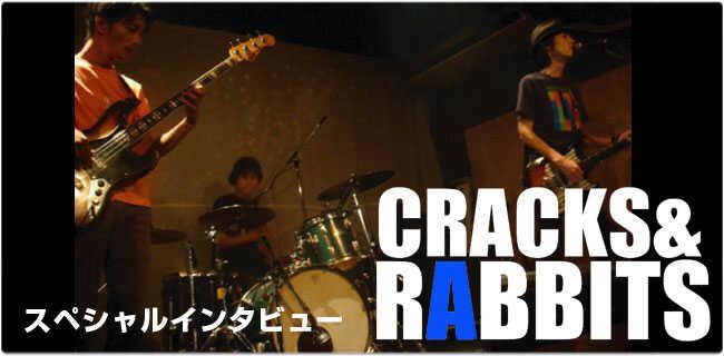 CRACKS&RABBITS | スタジオラグ
