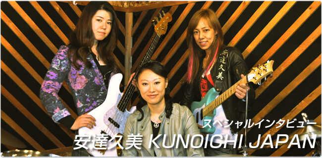 安達久美 KUNOICHI JAPAN | スタジオラグ