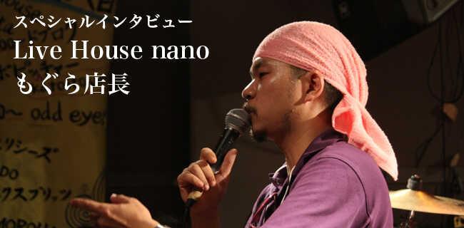 Live House nano もぐら店長 | スタジオラグ