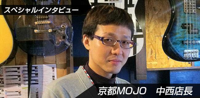 京都MOJO 中西店長 | スタジオラグ