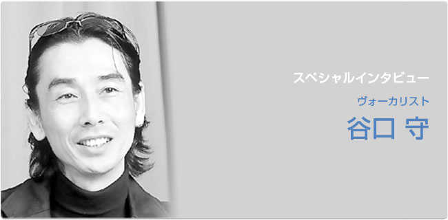 スペシャルインタビュー | 谷口守