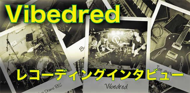 vibedred_rec6 | スタジオラグ