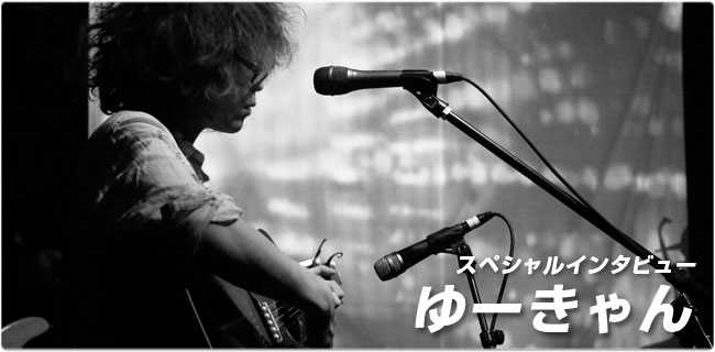 ゆーきゃん | スタジオラグ