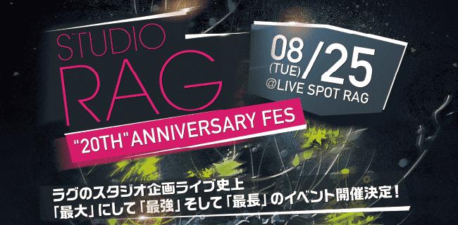 20周年記念イベント | スタジオラグ