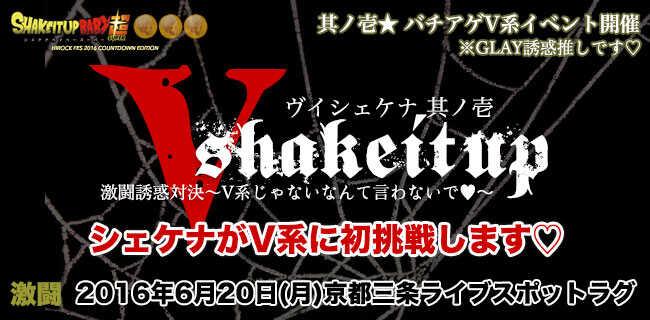 アニソンイベント「Vシェケナ其ノ壱」   スタジオラグ