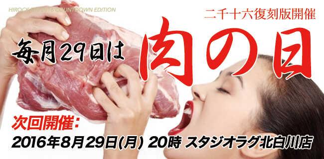スタジオラグ北白川店「肉の日〜復刻版〜」 | スタジオラグ