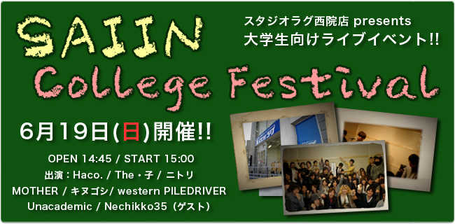 西院 College Festival | スタジオラグ