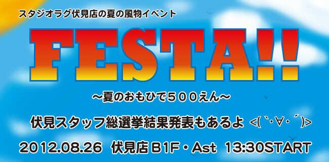 FESTA | スタジオラグ