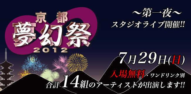 京都夢幻祭 | スタジオラグ