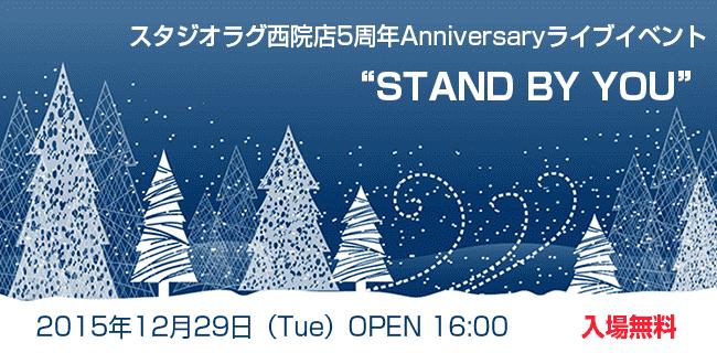 スタジオラグ西院店5周年Anniversaryライブ | スタジオラグ