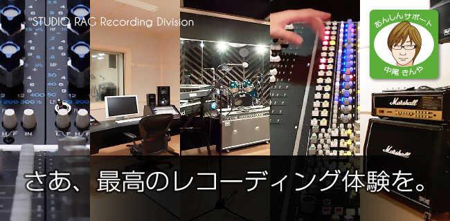 京都のレコーディングスタジオ|スタジオラグ