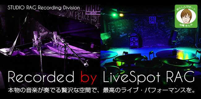 ライブハウスレコーディング