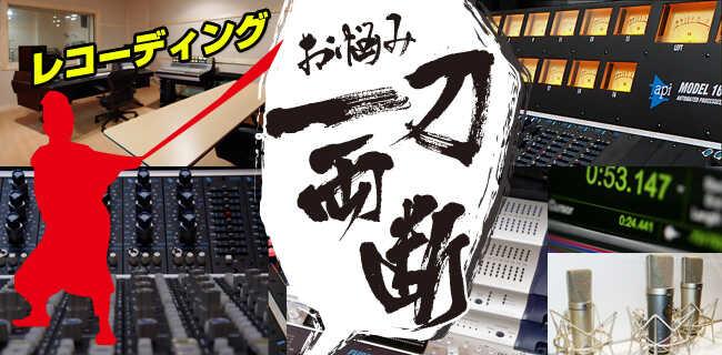 レコーディングQ&A「レコーディングお悩み一刀両断」 | スタジオラグ