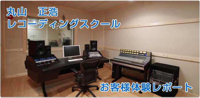 丸山正浩 レコーディングスクール・お客様体験レポート | スタジオラグ