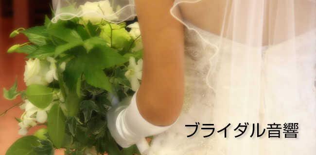 婚礼音響 | スタジオラグ