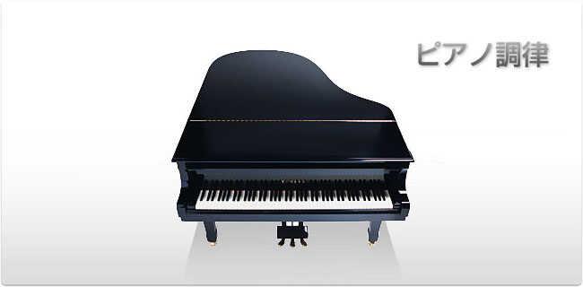 ピアノ調律 | スタジオラグ