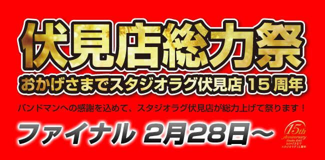 伏見店総力祭ファイナルビッグイベント | スタジオラグ