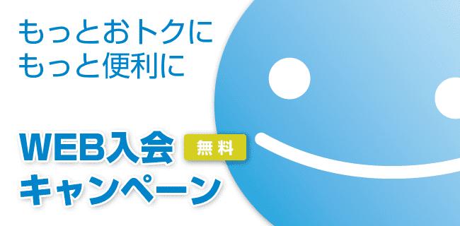 ウェブ入会キャンペーン | スタジオラグ