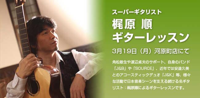 梶原順のギターレッスン | スタジオラグ