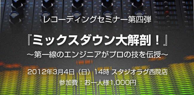 レコーディングセミナー『ミックスダウン大解剖!』 | スタジオラグ