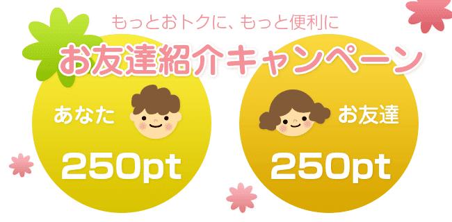 お友達紹介キャンペーン   スタジオラグ