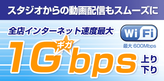 インターネット速度最大1Gbpsに対応