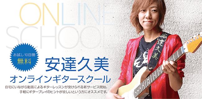 スタジオラグ 安達久美オンラインギタースクール | スタジオラグ