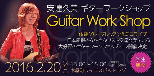 スタジオラグ 安達久美ギターワークショップ | スタジオラグ