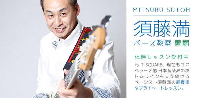 須藤満 ベース教室 | スタジオラグ