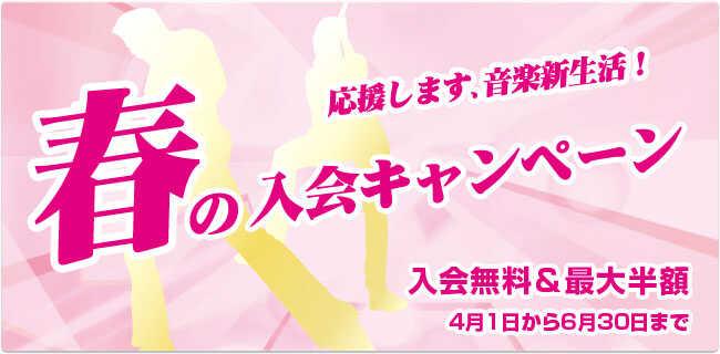 春の入会キャンペーン | スタジオラグ
