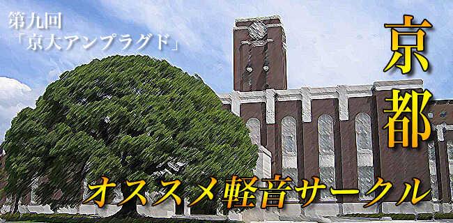 京都オススメ軽音サークル   スタジオラグ