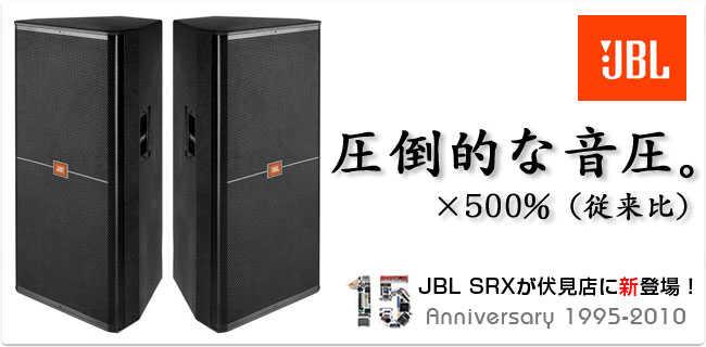 スタジオラグ伏見店 | JBL