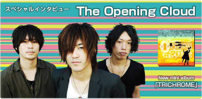 The Opening Cloud | スタジオラグ