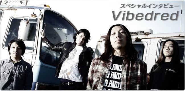 Vibedred | スタジオラグ